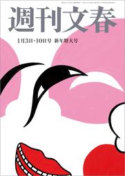 週刊文春 1月3・10合併号