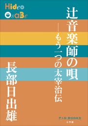 P+D BOOKS 辻音楽師の唄 ~もう一つの太宰治伝~