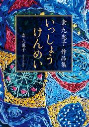 素 九鬼子 作品集 いっしょうけんめい【文庫版】