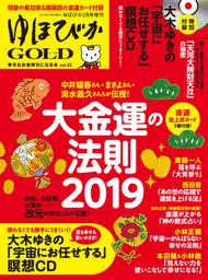 ゆほびかGOLD vol.41 幸せなお金持ちになる本 (ゆほびか2019年2月号増刊)