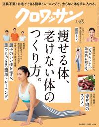 クロワッサン 2019年 1月25日号 No.989 [痩せる体、老けない体のつくり方。]