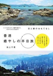 空と緑のおもてなし 香港癒やしの半日旅