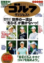 週刊ゴルフダイジェスト 2019/1/22号