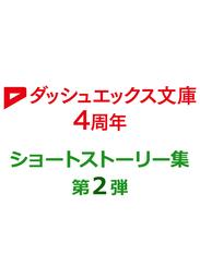 【購入特典】『ダッシュエックス文庫』4周年 フェア特典小冊子 第2弾