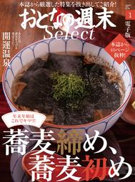 おとなの週末セレクト「蕎麦〆蕎麦初め&開運温泉」〈2019年1月号〉