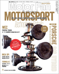 Motor Fan illustrated特別編集 Motorsportのテクノロジー 2018-2019