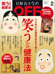 日経おとなのOFF 2019年2月号 [雑誌]