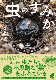 虫のすみか―生きざまは巣にあらわれる