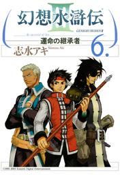 幻想水滸伝III~運命の継承者~6