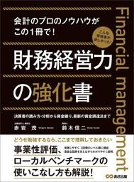 財務経営力の強化書―――事業性評価、ローカルベンチマークの使いこなし方も解説!