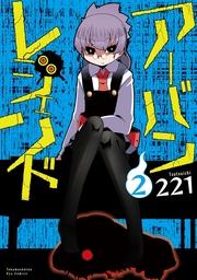 アーバンレジェンド(2)【電子限定特典ペーパー付き】
