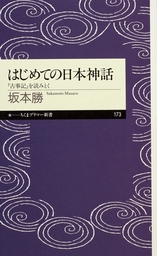 はじめての日本神話 ──『古事記』を読みとく
