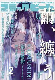月刊コミックビーム 2019年2月号