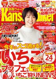 KansaiWalker関西ウォーカー 2019 No.3