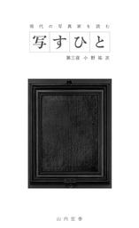 写すひと―現代の写真家を読む― 第三夜 小野祐次