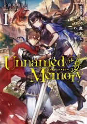 Unnamed Memory I 青き月の魔女と呪われし王