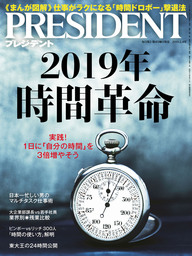 PRESIDENT 2019年2月4日号