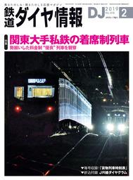 鉄道ダイヤ情報_2019年2月号