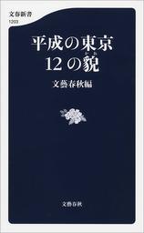 平成の東京 12の貌