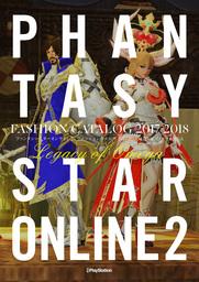 ファンタシースターオンライン2 ファッションカタログ2017-2018 LEGACY OF OMEGA【アイテムコード付き】