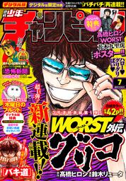 週刊少年チャンピオン2019年7号