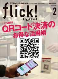 flick! digital 2019年2月号 vol.88