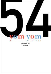 yom yomリーフレット 2019年02月号