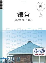 マニマニ 鎌倉 江の島 逗子 葉山(2019年版)