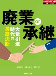廃業or承継(週刊ダイヤモンド特集BOOKS Vol.398)―――大量引退時代の最終決断