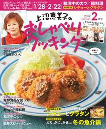上沼恵美子のおしゃべりクッキング2019年2月号