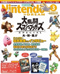 Nintendo DREAM 2019年03月号