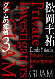 グアムの探偵 3