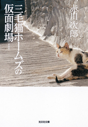三毛猫ホームズの仮面劇場 新装版