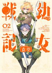 幼女戦記食堂(2)