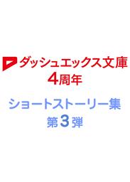 【購入特典】『ダッシュエックス文庫『4周年 フェア特典小冊子 第3弾