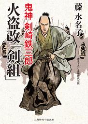 火盗改「剣組」 鬼神 剣崎鉄三郎