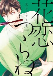 花恋つらね(ディアプラス・コミックス)