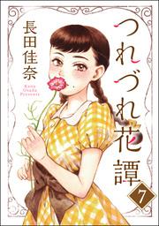 つれづれ花譚(分冊版) 【第7話】