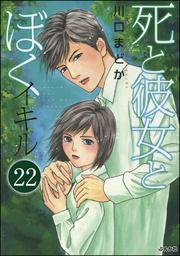 死と彼女とぼく イキル(分冊版) 【第22話】