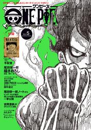 ONE PIECE magazine Vol.5