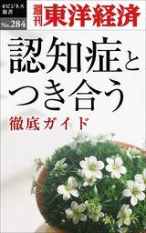 認知症とつき合う―週刊東洋経済eビジネス新書No.284