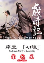 Saijiki: Prologue