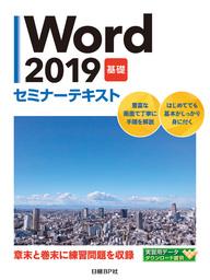 Word 2019 基礎 セミナーテキスト
