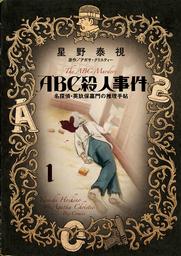 ABC殺人事件 名探偵・英玖保嘉門の推理手帖(1)【期間限定 無料お試し版】