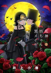 死神坊ちゃんと黒メイド(1)【期間限定 無料お試し版】