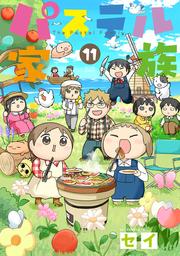 パステル家族 11【フルカラー・電子書籍版限定特典付】