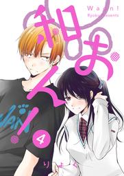 和おん! 4【フルカラー・電子書籍版限定特典付】
