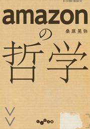 amazonの哲学