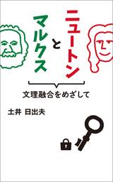 ニュートンとマルクス 文理融合をめざして