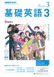 NHKラジオ 基礎英語3 2019年3月号